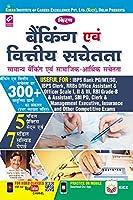 Banking and Financial Awareness Hindi - 2373