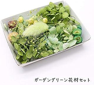 ガーデングリーン花材セット 手芸クラフト ハーバリウム花材 アロマワックスサシェ プリザーブドフラワー アジサイ カスミ草 ラグラス