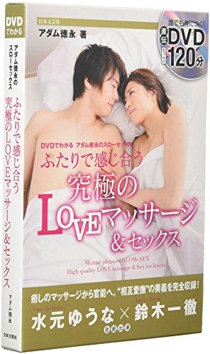 DVDでわかるアダム徳永のスローセックス ふたりで感じ合う究極のLOVEマッサージ&セックス