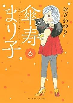 [おざわゆき]の傘寿まり子(6) (BE・LOVEコミックス)