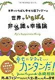 世界でいちばん幸せな国フィジーの世界でいちばん非常識な幸福論 - 永崎裕麻