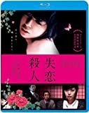 失恋殺人[Blu-ray/ブルーレイ]
