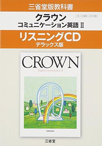クラウンコミュニケーション英語2リスニングCDデラックス版―教科書番号コ2 306 (<CD>)