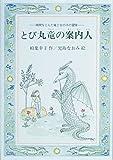 とび丸竜の案内人―時間をとんだ竜と女の子の冒険 (偕成社ワンダーランド)