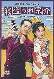 寝盗られ宗介[DVD]