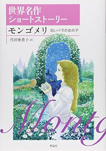 モンゴメリ―白いバラの女の子 (世界名作ショートストーリー)