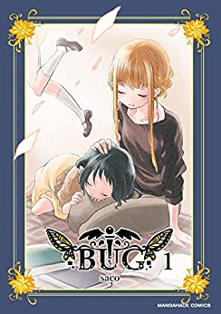 [saco]のBUG 1巻 (マンガハックPerry)