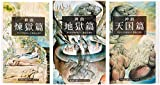 神曲 文庫版 全3巻完結セット (集英社文庫ヘリテージ)