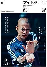フットボール批評issue26