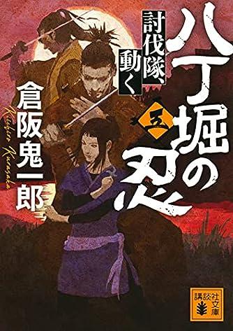 八丁堀の忍(五) 討伐隊、動く (講談社文庫)