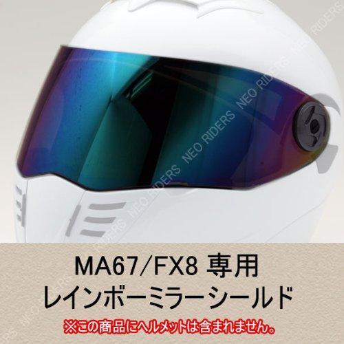 『ネオライダース (NEO-RIDERS) MA67/FX8対応シールド レインボーミラー SHIELD』の3枚目の画像
