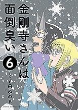 金剛寺さんは面倒臭い コミック 1-6巻セット