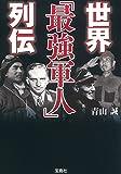 世界「最強軍人」列伝 (宝島SUGOI文庫)