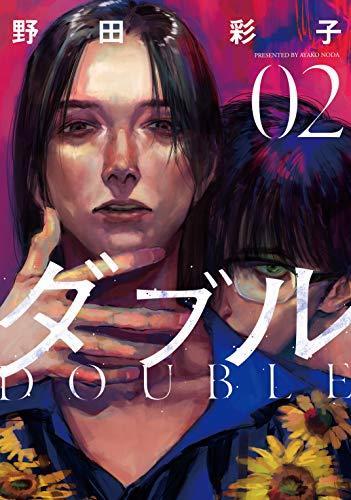 ダブル (2) (ヒーローズコミックス)