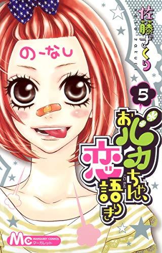おバカちゃん、恋語りき 5 (マーガレットコミックス)