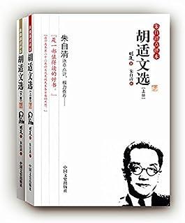 胡适文选(全二册)(朱自清点评本)