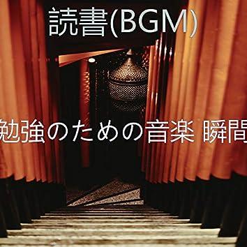 読書(BGM)