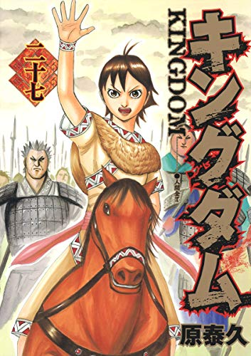 キングダム 27 (ヤングジャンプコミックス)
