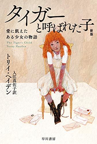 タイガーと呼ばれた子〔新版〕: 愛に飢えたある少女の物語 (ハヤカワ文庫NF)