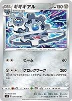 ポケモンカードゲーム PK-S3-071 ギギギアル U