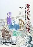 歴史としての近代―西洋と日本の史的構造