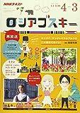 NHK テレビ ロシアゴスキー 2020年度 (語学シリーズ NHKテキスト)