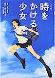 アニメ版 時をかける少女