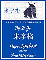 """Grumpy Silverback's Mi Zi Ge Paper Notebook 200 pages Chinese Writing Practice: Field-Style Practice Paper Notebook, 8.5""""x11"""", Grid Guide Lines for Study and Calligraphy"""