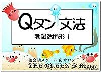 英文法カード ☆☆☆ Qタン 文法 動詞活用形1