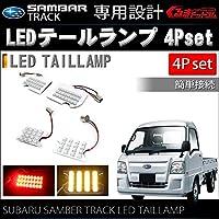 サンバー トラック TT1 TT2 LED テールランプ ユニット テールライト 4P