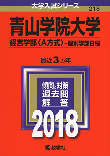 青山学院大学(経営学部〈A方式〉−個別学部日程) (2018年版大学入試シリーズ)の詳細を見る