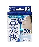 アイリスオーヤマ 鼻腔拡張テープ 50枚入り 透明 BKT-50T