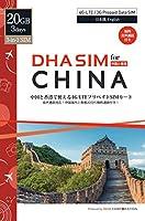 DHA SIM for China 中国 香港 マカオ ( 20GB / 3日間利用可能 ) LTEデータ 20分 無料音声通話付き ( 中国 LINE / Facebookなど SNS利用可能 ) 日本端末に互換性が高い ( 香港 China Unicom ) ネットワークを利用 ( 最初3GB デザリング利用可能 ) DHA SIM for China 3days 20GB for China Hong Kong Macau / Free 20 minutes voice calls / first 3GB data can be tethering / Can use SNS like Facebook in China / 中国 香港 澳門 3天 20GB 中国聯通 4G LTE 上網卡 可翻牆