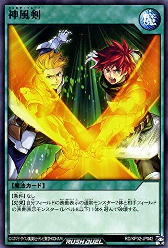 遊戯王カード 神風剣 レア 驚愕のライトニングアタック!! RDKP02 カミカゼ・ブレード 通常魔法 レア