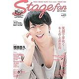 Stagefan Vol.8 (MEDIABOY MOOK)