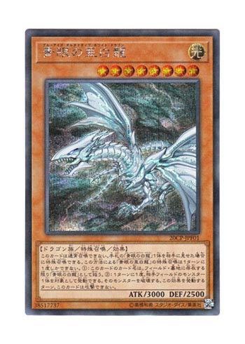 遊戯王 日本語版 20CP-JPF01 Blue-Eyes Alternative White Dragon 青眼の亜白龍 (シークレットレア)