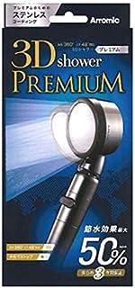 アラミック シャワーヘッド 「3Dシャワープレミアム」 3DX1A