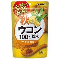 オリヒロ 秋ウコン粉末100%【3袋セット】