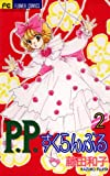 P.P.すくらんぶる(2) (フラワーコミックス)