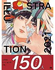【Amazon.co.jp 限定】ILLUSTRATION 2021 (特典: オリジナル壁紙4種 PC/スマートフォン用 データ配信)