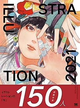 【Amazon.co.jp 限定】ILLUSTRATION 2021  特典  オリジナル壁紙4種 PC/スマートフォン用 データ配信