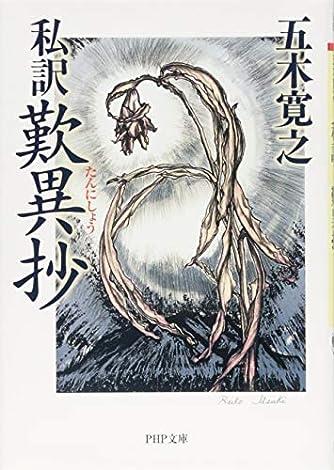 私訳 歎異抄(たんにしょう) (PHP文庫)