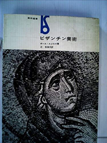 ビザンチン美術 (1964年) (美術選書)