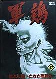 軍鶏 13 (アクションコミックス)