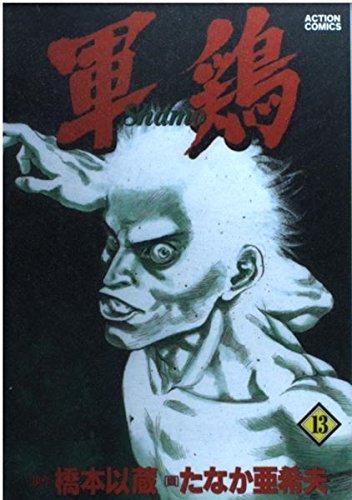 軍鶏 13 (アクションコミックス)の詳細を見る