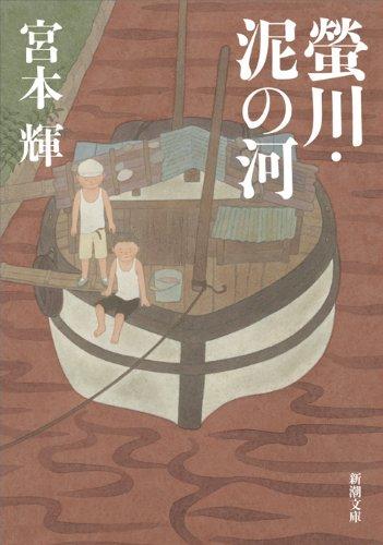螢川・泥の河 (新潮文庫)