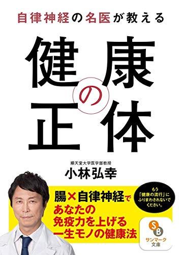 (文庫)自律神経の名医が教える 健康の正体 (サンマーク文庫 こ 3-2)