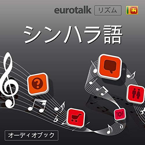 Eurotalk リズム シンハラ語 | EuroTalk Ltd