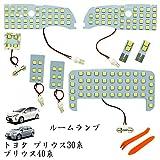 TORIBIO トヨタ プリウス LED ルームランプ 車種専用設計 プリウス30系 プリウス40系 プリウスα ZVW30/ZVW40/ZVW41/PHV35系 専用設計 ホワイト LED ルームランプ 138SMD 8点セット