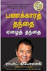 Rich Dad Poor Dad (Tamil) Kindle Edition